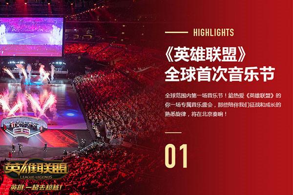 英雄联盟音乐节正式发布 战斗之夜六千万皮肤福利来袭